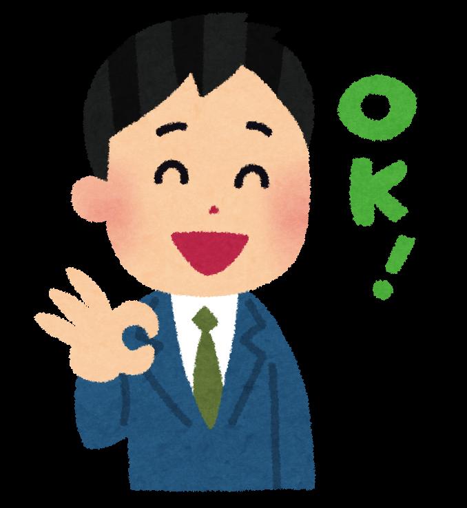 OKサインを出す人のイラスト(男...