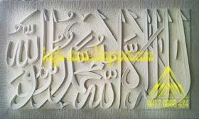kaligrafi Lailahaillallah Muhammadarrasulullah