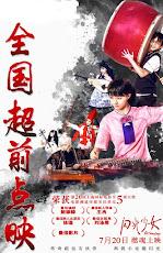 Our Shining Days (2017) สงคราม ระหว่างดนตรีจีนกับดนตรีคลาสสิค