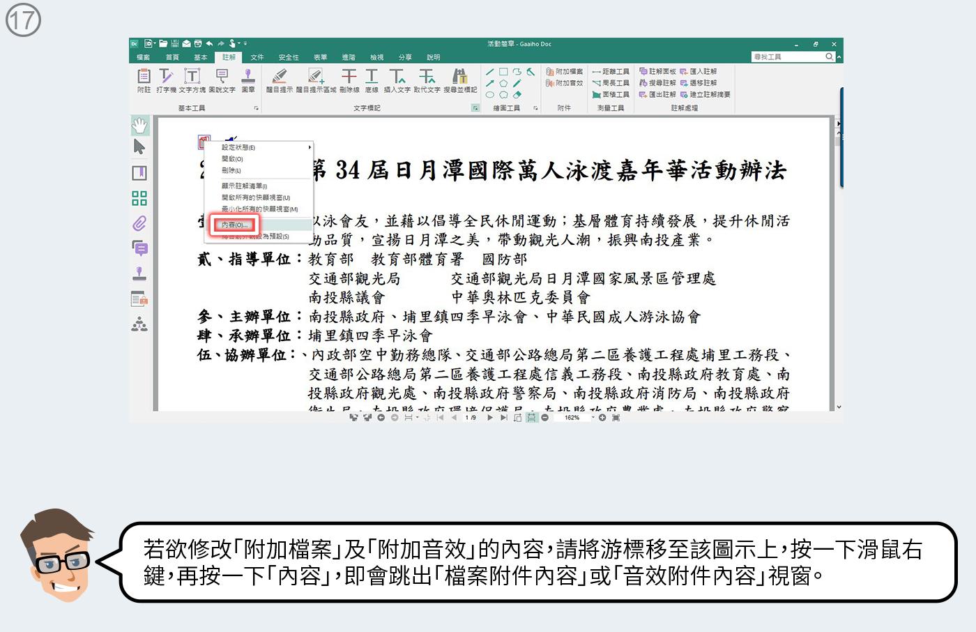 在附加檔案圖示上按一下滑鼠右鍵,再按一下「內容」,即會跳出內容視窗。