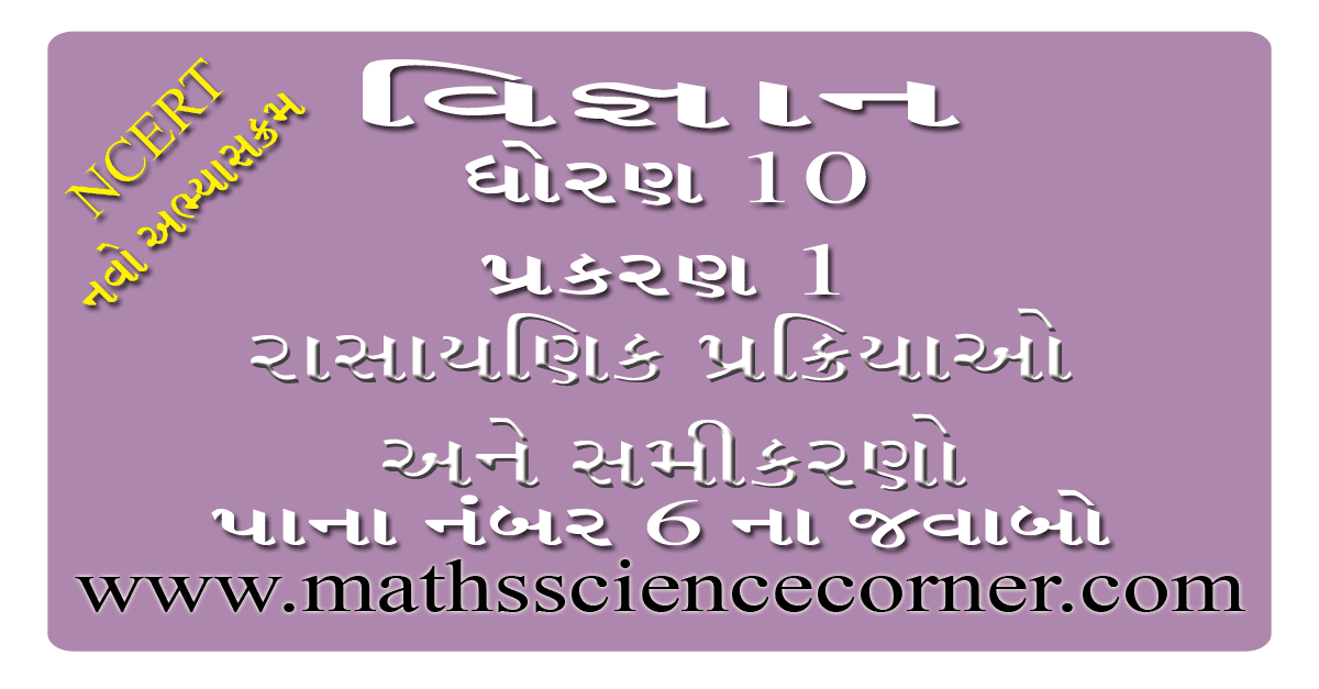 Science Std 10 Ch 1 Page no 10 Solution