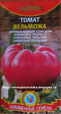 Вельможа - сердцевидные томаты