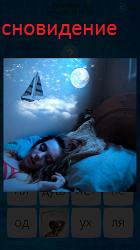 Спит девушка и сновидения её сопровождают