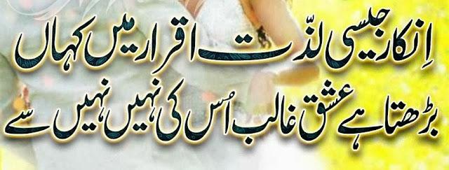 30 best whatsapp status messages 2017 Urdu Poetry Shayari Sad Love Inkaar Ka Maza Iqrar Mai
