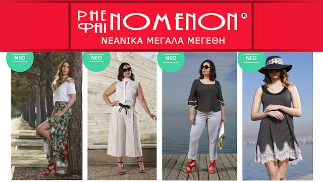 Φαινόμενο - Γυναικεία ρούχα σε μεγάλα μεγέθη
