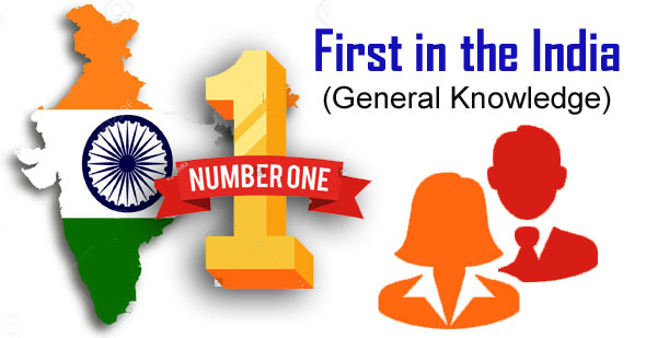 First In India - GK Questions and Answers PDF Download
