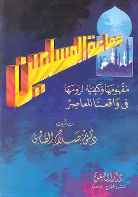 جماعة المسلمين مفهومها وكيفية لزومها في واقعنا المعاصر - صلاح الصاوي