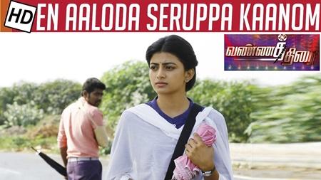 En Aaloda Seruppa Kaanom – Vannathirai Movie Review | Kalaignar TV