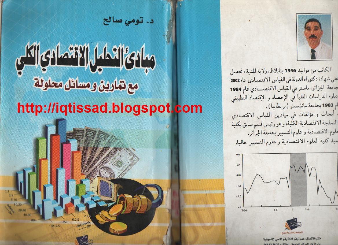 كتاب اقتصاد كلي pdf