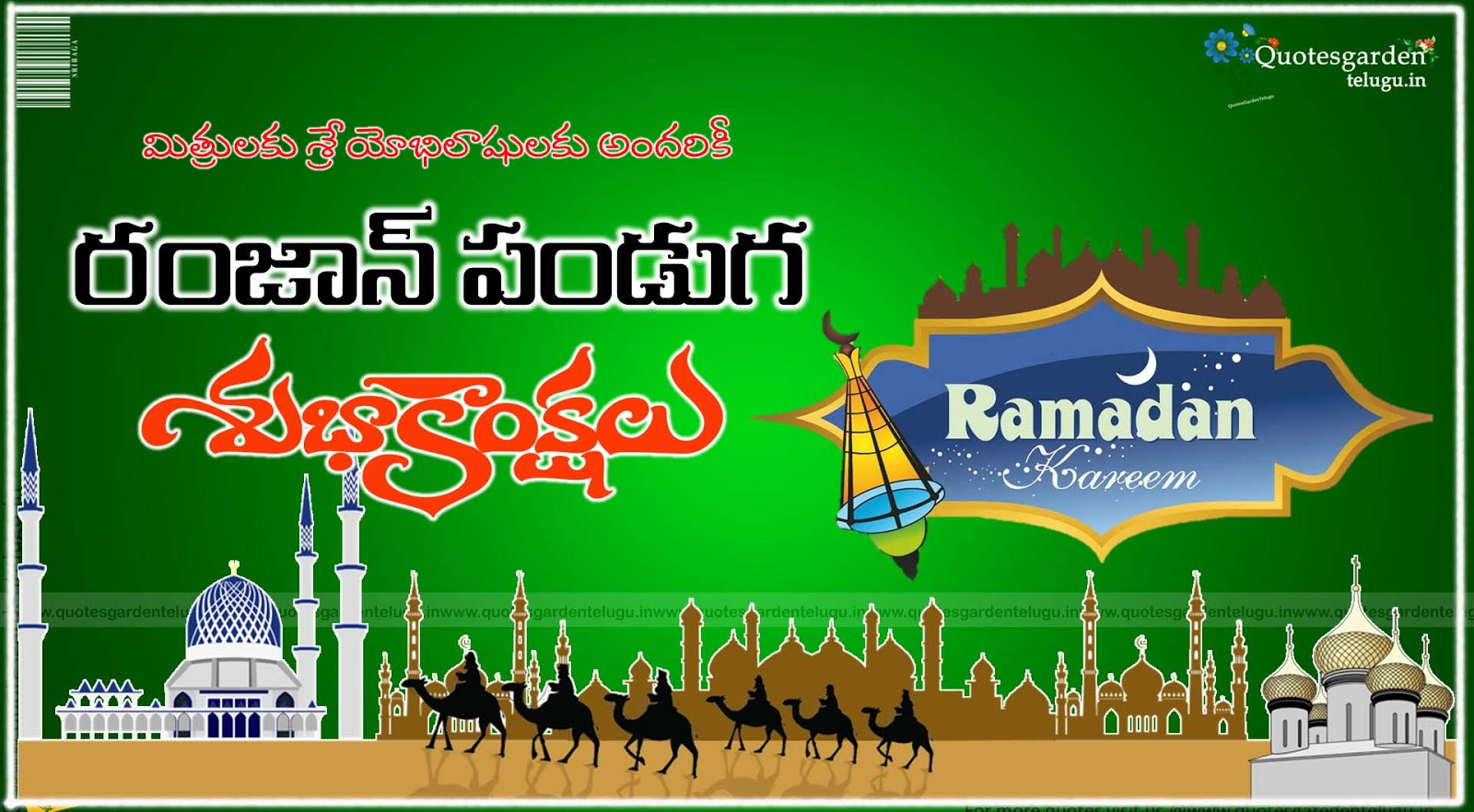Best Of Ramzan Greetings Quotes Wishes Quotes Garden Telugu
