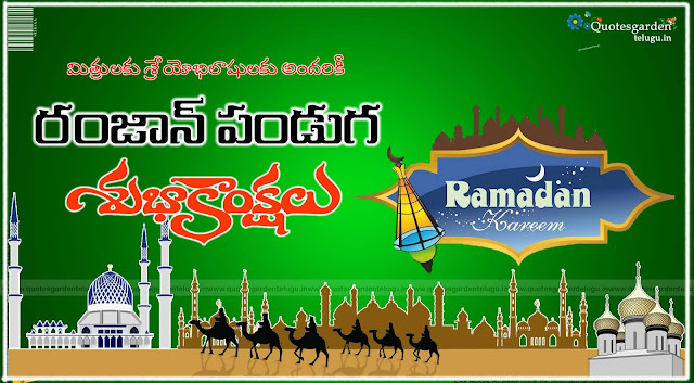 Best of Ramzan greetings quotes wishes