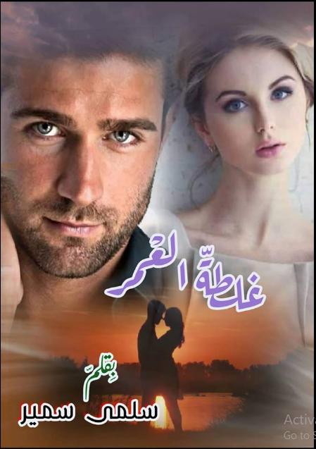رواية غلطة العمر - سلمى سمير