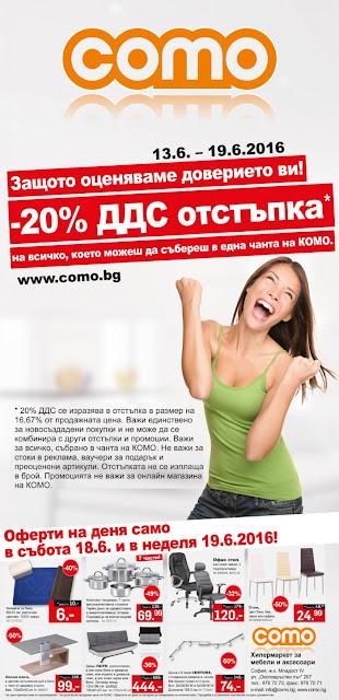 COMO-JUMBO ТОП ОФЕРТИ 13-19 Юни 2016