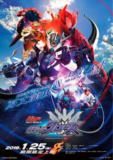 Kamen Rider Build NEW WORLD – Kamen Rider Cross-Z (V-Cinext) [RAW]