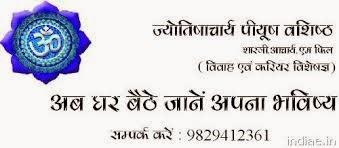 What is vish yog | What is vish yog mean in indian astrology