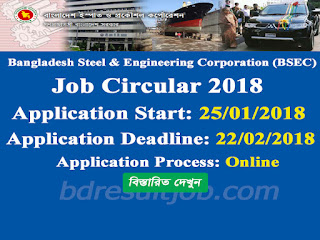 BSEC - Bangladesh Steel & Engineering Corporation Job Circular 2018