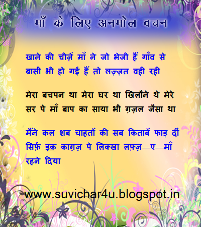 anmol vachan in english to hindi