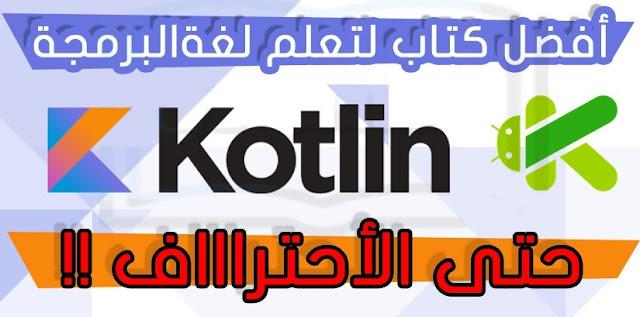 كتاب شامل ورائع لتعلم لغة البرمجة Kotlin من الصفر