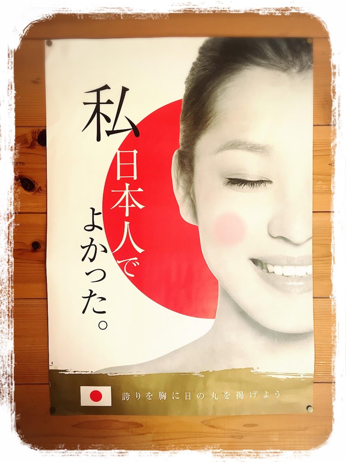 muito japÃo orgulho de ser japonÊs 日本人である誇り