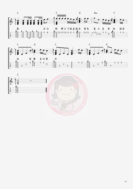 Beyond: 真的愛你 ukulele solo譜