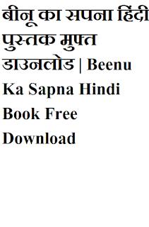 Beenu-Ka-Sapna