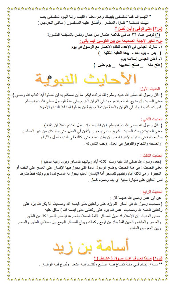المراجعة النهائية تربية اسلامية للثانى الاعدادى ترم اول 2018