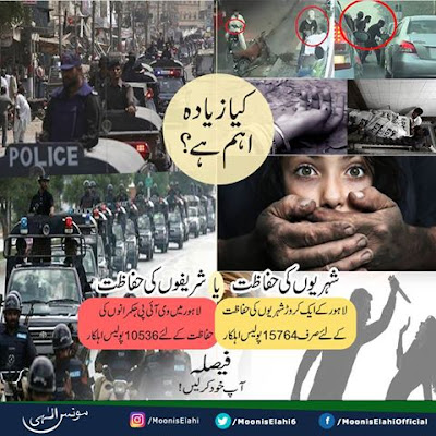 10536 Lahore cops on VIP duties, only 15764 fighting Crime. Security of over  10 Million Lahoris compromised.