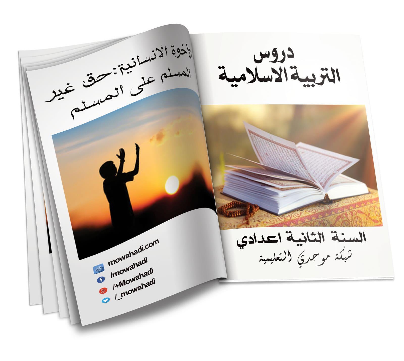 الأخوة الإنسانية :حق غير المسلم على المسلم