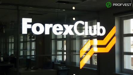 Форекс Клуб (Forex Club): обзор, отзывы и личный опыт