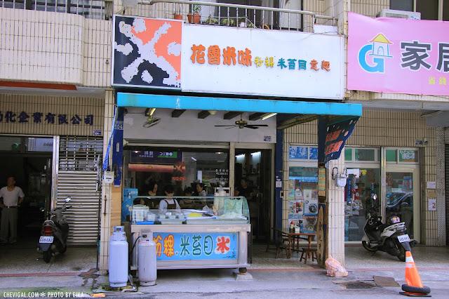IMG 9337 - 台中北屯│花魯米味。台中好吃米苔目與粉粿推薦。週六還有限定黑糖粉粿好特別