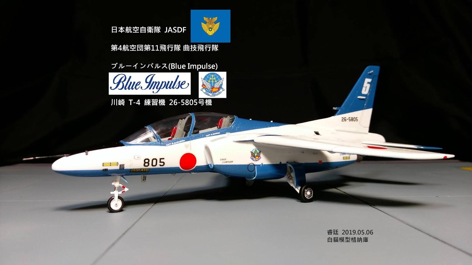 白貓模型格納庫 Kawasaki T 4 26 5805號機日本航空自衛隊jasdf Blue