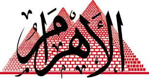وظائف جريدة الاهرام الاسبوعى اليوم الجمعة 24-6-2016