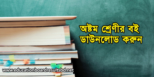 Download all pdf books of class 8 2016