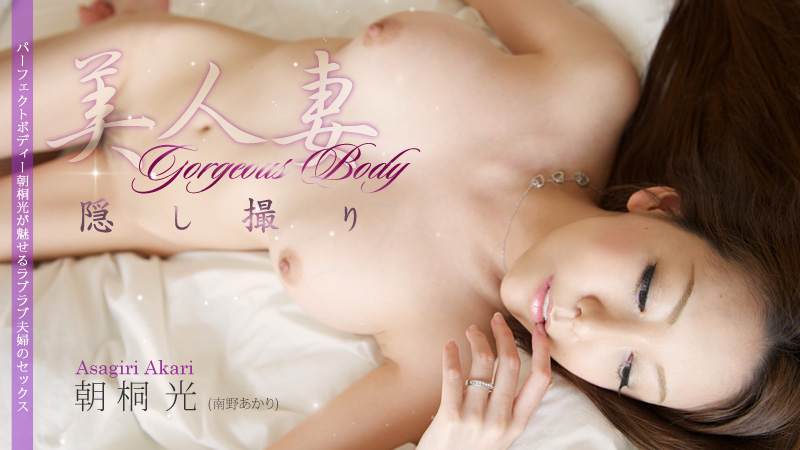 Akari Asagiri Kinky Sweaty Housewife with Gorgeous Body