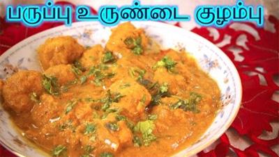 Paruppu Urundai Kulambu – in Tamil | Lentil Balls / Dal Balls in Spicy and Tangy Gravy