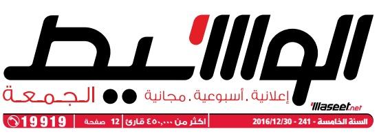 جريدة وسيط الاسكندرية عدد الجمعة  30 ديسمبر 2016