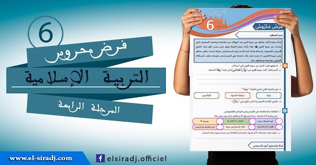 فرض في التربية الإسلامية للمرحلة الرابعة المستوى السادس