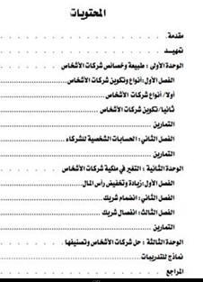 محاسبة شركات الاشخاص pdf