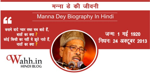 Manna-Dey-Biography-In-Hindi