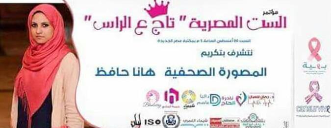 """تكريم المصوره الصحفيه""""هنا حافظ"""" في مؤتمر """"الست المصريه تاج عالراس"""""""