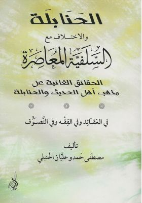Pengakuan Ulama Mazhab Hanbali Modern Terhadap Mazhab Asy'ari