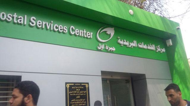 توقيع بروتوكول تعاون بين هيئة البريد ومصلحة الاحوال المدنية لتقديم خدماتها عبر مراكز الخدمات البريدية