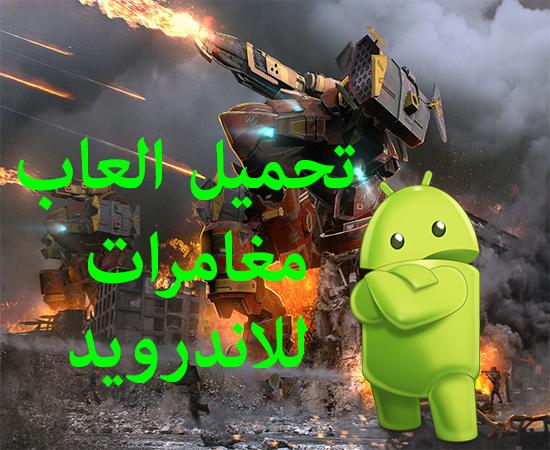 تحميل أفضل العاب مغامرات مجانية  للاندرويد Android Games 2018
