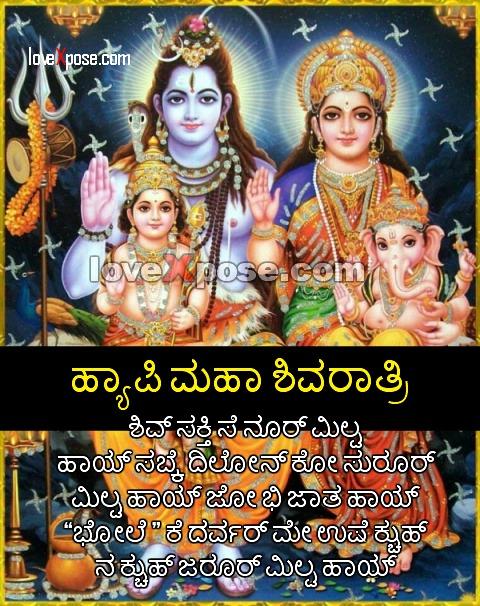 Maha Shivratri Kannada photo