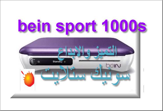 احدث ملف قنوات bein sport 1000s  ترددات الجديد بى ان سبورت محدث دائما بكل جديد