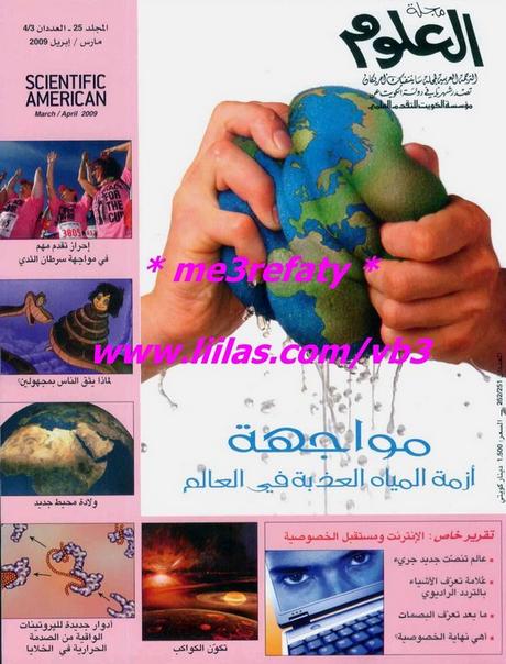تحميل مجلة العلوم الامريكية العددان 3-4 .PDF برابط مباشر