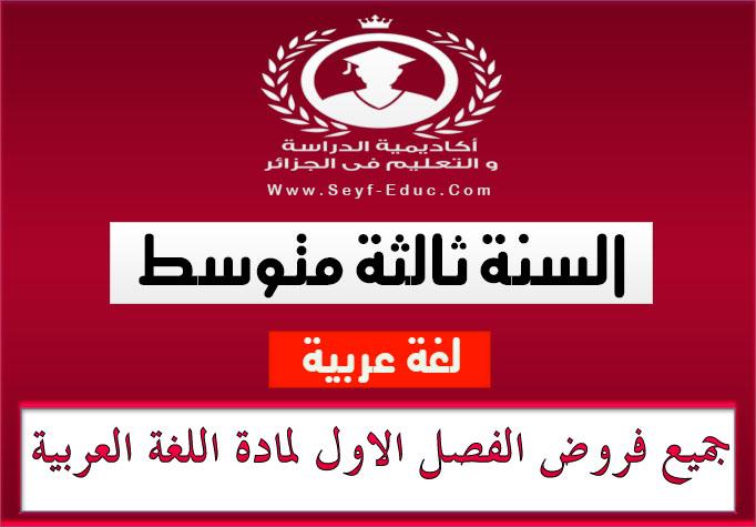جميع فروض الفصل الاول لمادة اللغة العربية للسنة الثالثة متوسط