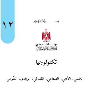 كتاب تكنولوجيا المعلومات للصف الثاني عشر - جميع الفروع