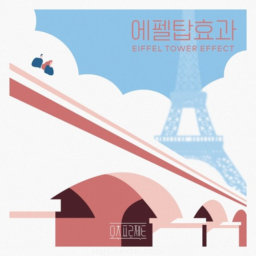 Today's Hot Song – Eiffel Tower effect