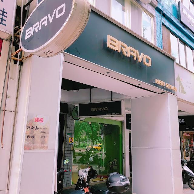[士林美髮] Bravo Hair Salon 換季必訪變換造型 超短劉海+鐵鏽/楓葉色挑染!